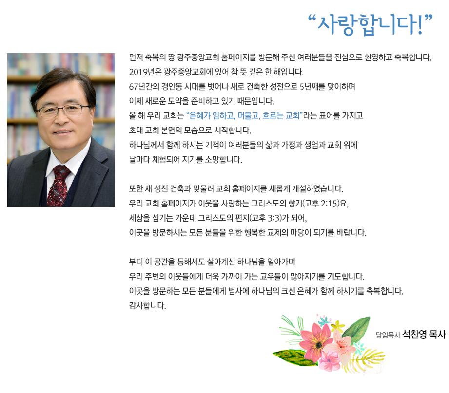 교회소개_인사말.png